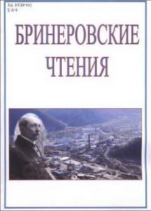 Бринеровские чтения