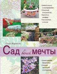Воронова Сад вашей мечты