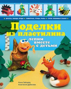 Зайцева, А. Поделки из пластилина Лепим вместе с детьми