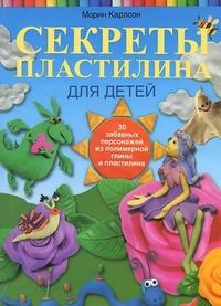 Карлсон М. Секреты пластилина для детей