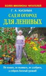 Кизима Г.А Сад и огород для ленивых