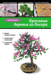 Немати, А. Красивые деревья из бисера