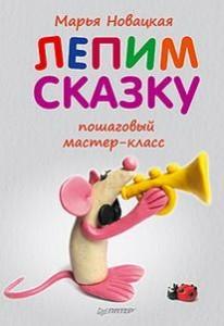 Новацкая, М. Лепим сказку