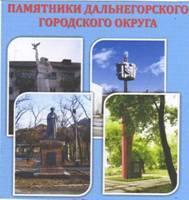Памятники Дальнегорского городского округа