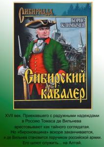 Сибирский кавалер