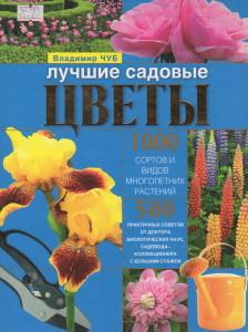 Цветы0001