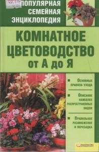 Цветы0002