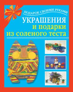 Чурина, Л. Украшения и подарки из солёного теста