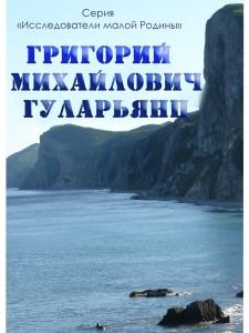 обложка Гуларьянц