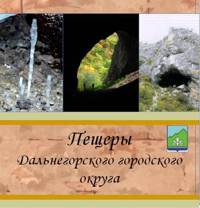 пещеры Дго для сайта обложка