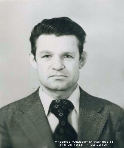 13.Яковлев Альберт Михайлович (1938-2010)