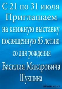 Шукшин
