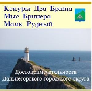 обложка достопримечательности на сайт