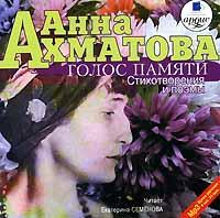 Ахматова А. Голос памяти