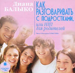 Балыко Д. Как разговаривать с подростками