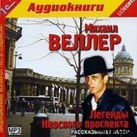 Веллер М. Легенды Невского проспекта