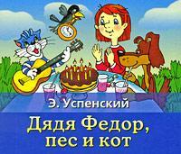 Успенский Э. Дядя Фёдор, пёс и кот  0+