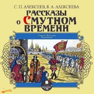 Алексеев С.П. Рассказы о Смутном времени  6+