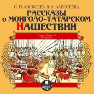 Алексеев С.П. Рассказы о монголо - татарском нашествии  6+