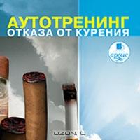 Аутотренинг отказа от курения (2)