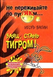 Вагин И.О. Заяц, стань тигром!