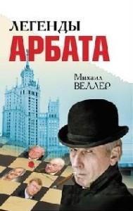 Веллер М. Легенды Арбата