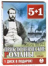 Верн Ж. Приключенческие романы