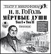 Гоголь Н.В. Мёртвые души Т. 1,2