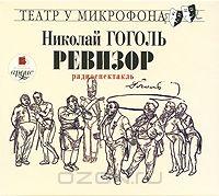 Гоголь Н.В. Ревизор. Радиоспектакль