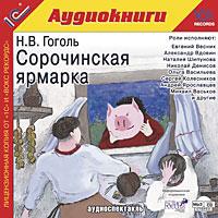 Гоголь Н.В. Сорочинская ярмарка