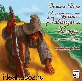 Дефо Д. Робинзон Крузо  12+