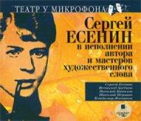 Есенин С.  В исполнении автора и мастеров художественного слова