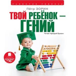 Зорин П. Твой ребёнок - гений