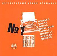 Классика русского рассказа, вып. 1