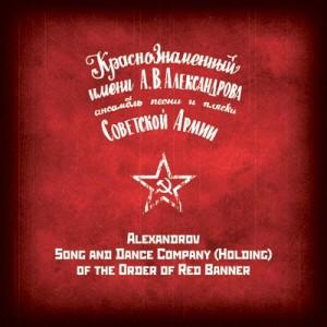 Краснознамённый имени  А.В. Александрова ансамбль песни и пляски  Советской Армии
