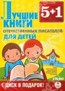Лучшие книги отечественных писателей для детей  6+