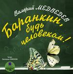 Медведев В. В. Баранкин, будь человеком  12+