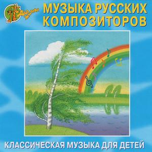 Музыка русских композиторов  0+