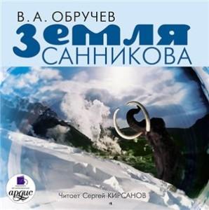 Обручев В.А. Земля Санникова