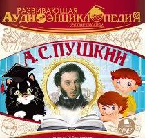Пушкин А.С. Спектакль ( аудиоспектакль для детей)  6+