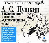 Пушкин А. С. в исполнении мастеров художественного слова