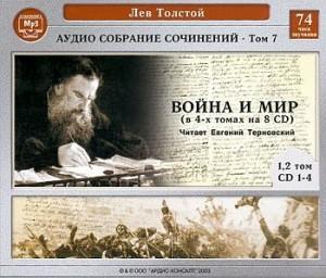 Толстой Л.Н. Война и мир Т.1, 2