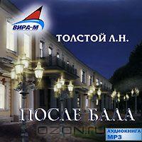 Толстой Л. Н. После бала