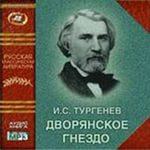 Тургенев И.С. Дворянское гнездо