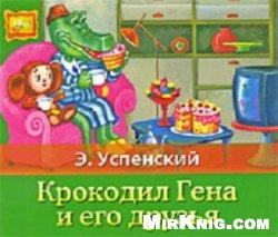 Успенский Э. Крокодил Гена и его друзья 0+