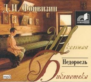Фонвизин Д.И. Недоросль  12+