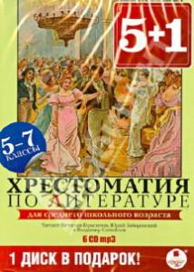 Хрестоматия по литературе  12+