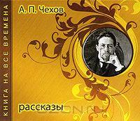 Чехов А.П. Рассказы