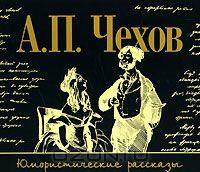 Чехов А.П. Юмористические рассказы  12+
