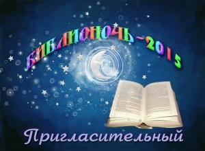 1пригласительный 2015
